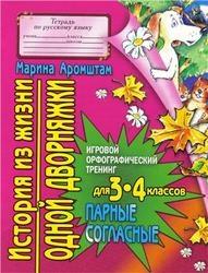 История из жизни одной дворняжки, Правописание парных согласных, 3-4 класс, Аромштам М.С., 2006