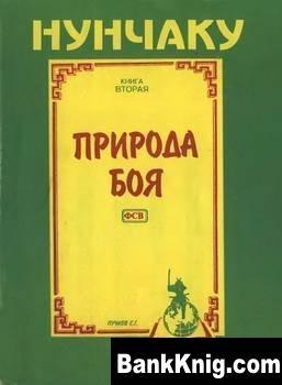 Книга Нунчаку. Книга вторая. Природа боя