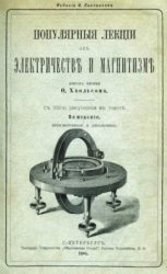 Книга Популярные лекции об электричестве и магнетизме. 2-е изд.