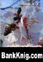 Книга Аллергия: от болезни к здоровью