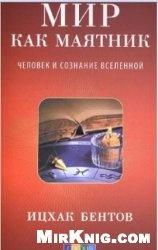 Книга Мир как маятник. Человек и сознание Вселенной
