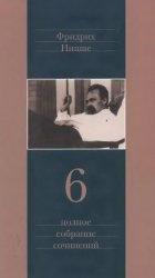Книга Фридрих Ницше. Полное собрание сочинений в 13 томах. Том 6