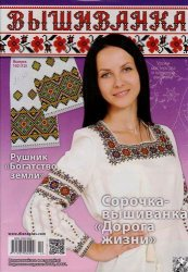 Журнал Вышиванка №102(12) 2013