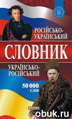 Книга Русско-украинский и украинско-русский словарь: 50000 слов (2006) PDF