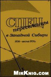 Книга Спецпереселенцы в Западной Сибири. 1930 - весна 1931 г.