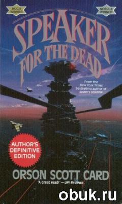 Книга Орсон Скотт Кард - Говорящий от Имени Мертвых (Аудиокнига)