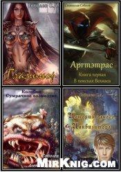 Книга Соболев Станислав - Сборник произведений (5 книг)
