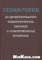 Книга Справочник по проектированию электропривода, силовых и осветительных установок
