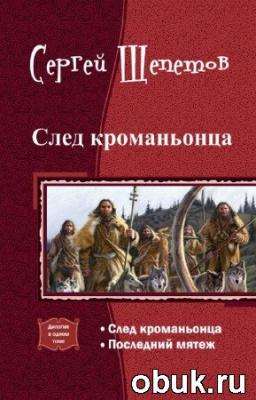 Щепетов Сергей - След кроманьонца. Дилогия