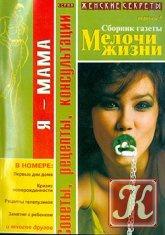 """Журнал Книга Сборник газеты """"Мелочи жизни"""" № 5 2005"""