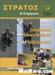 Журнал ΣΤΡΑΤΟΣ №31