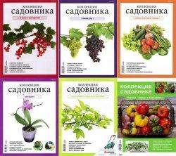Коллекция садовника (2010-2012)