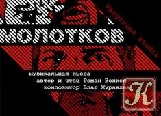Аудиокнига Книга Молотков - Аудио