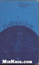 Книга Навигация