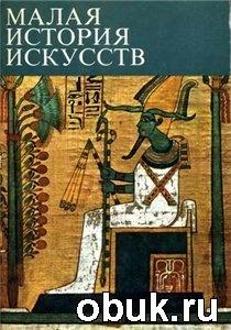 Книга Малая история искусств. Искусство Древнего Востока