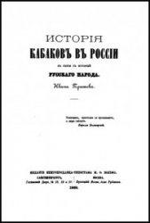 Книга История кабаков в России в связи с историей русского народа
