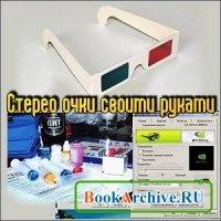 Книга Изготовление 3D очков в домашних условиях + 3D картинки.