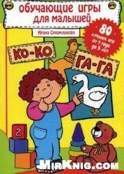 Книга Обучающие игры для малышей. 80 лучших игр от 1 года до 5 лет
