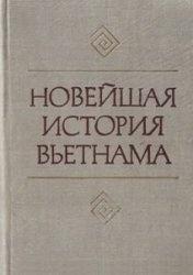 Книга Новейшая история Вьетнама