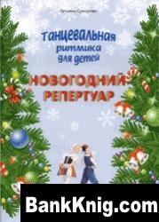"""Танцевальная ритмика для детей – """"Новогодний репертуар"""" mp3 + jpq"""
