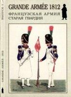 Журнал Французская армия 1812 года (Grande Armee 1812). Выпуск 1-5 jpeg 132Мб