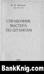 Справочник мастера по штампам pdf 52,44Мб