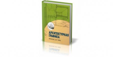 Книга «Архитектурная графика» Франсис (2007). Качественно составленный учебник с великолепнейшими иллюстрациями. #книги #архитектура