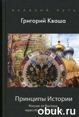 Книга Принципы Истории. Россия: От Востока через империю к Западу