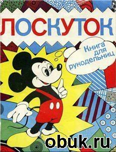 Журнал Лоскуток. Книга для рукодельниц