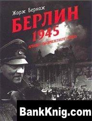 """Книга Берлин 1945-Агония""""Тысячелетнего""""рейха rar+5% на востановление"""