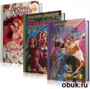 Книга Сборник книг. Джоанна Линдсей ( FB2, RTF, PDF)