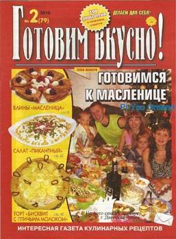 Книга Готовим вкусно! Спецвыпуск №2(79) 2010