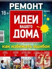 Журнал Идеи Вашего дома. Спецвыпуск №4 (2012)