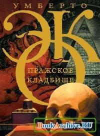 Книга Пражское кладбище (аудиокнига).