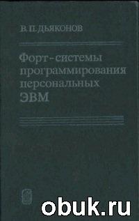 Книга Дьяконов В. П. - Форт - системы программирования персональных ЭВМ