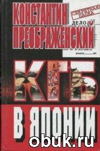 Книга КГБ в Японии. Шпион, который любил Токио