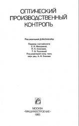 Книга Производственный оптический контроль