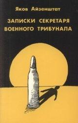 Книга Записки секретаря военного трибунала