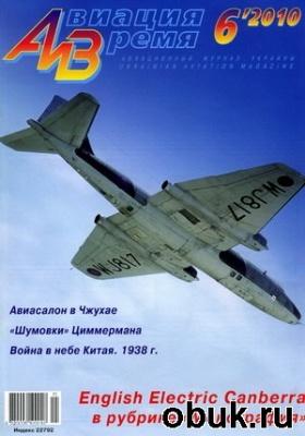 Журнал Авиация и время №6 2010