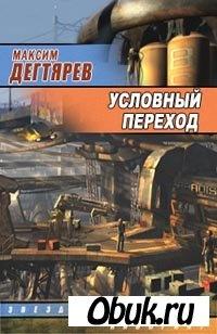 Книга Условный переход