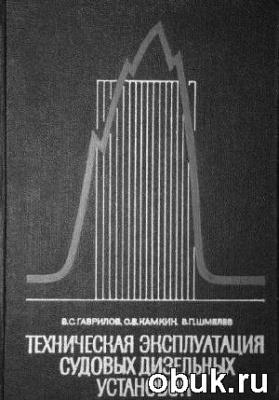 Книга Техническая эксплуатация судовых дизельных установок