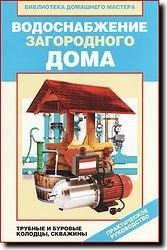 Книга Водоснабжение загородного дома