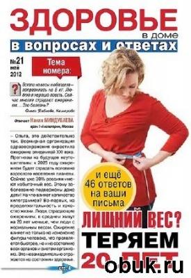 Журнал Здоровье в доме №21 (май 2012)
