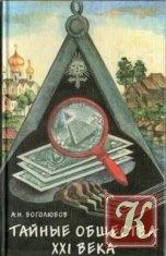 Книга Тайные общества XXI века