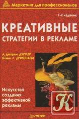 Книга КРЕАТИВНЫЕ СТРАТЕГИИ В РЕКЛАМЕ