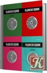 Книга Радиоежегодник (83-91)
