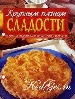 Журнал Крупным планом сладости. Торты и пироги. Часть 2