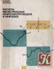 Книга Расчеты магистральных нефтегазопроводов и нефтебаз