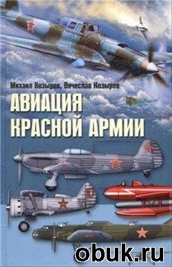 Книга Авиация Красной армии