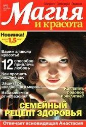 Журнал Магия и красота №9 2011